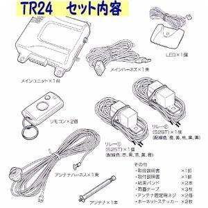 HORNET ホーネット 品番:TR24 (12V/24V兼用) カーセキュリティシステム 自動車盗難警報器|autocenter|03