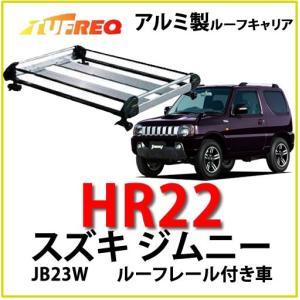 TUFREQ(タフレック) 品番:HR22 <スズキ ジムニー JB23W ルーフレール付車> アルミ製 ルーフキャリア/ルーフラック/自動車/キャリア(代引不可)|autocenter