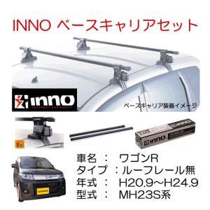 INNOイノー スズキ ワゴンR(MH23S系) ベースキャリアセット 品番INSUT+K325+IN-B117|autocenter