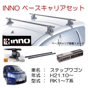 INNOイノー ホンダ ステップワゴン(RK系) ベースキャリアセット 品番INSUT+K386+IN-B137|autocenter