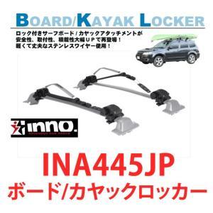 INNO INA445JP ボード/カヤックロッカー (サーフボード、カヌー、カヤック積載用キャリアアタッチメント)|autocenter