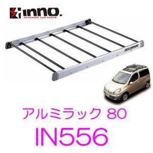 INNO IN556 シルバー  ルーフラック アルミラック80|autocenter