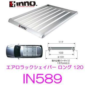INNO イノー 品番:IN589 エアロラックシェイパーロング120 ルーフラック キャリア|autocenter