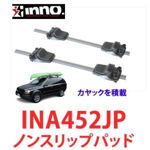 INNO カーメイト 品番:INA452 ノンスリップパッド NONSLIP PAD カヤック1艇用 倒立積載用クレードルセット|autocenter