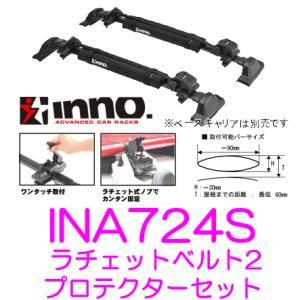 INNO イノー 品番:INA724S サーフボードキャリア ラチェットベルト2 プロテクターセット|autocenter