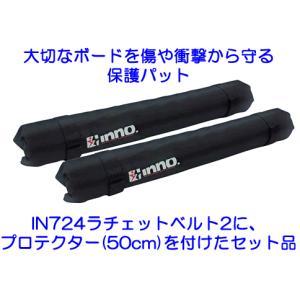 INNO イノー 品番:INA724S サーフボードキャリア ラチェットベルト2 プロテクターセット|autocenter|02