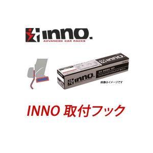 INNO(カーメイト) 品番 K358  取付フック ベースキャリア autocenter