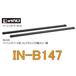 INNOイノー IN-B147 バーセット(147cm) ベースキャリア|autocenter