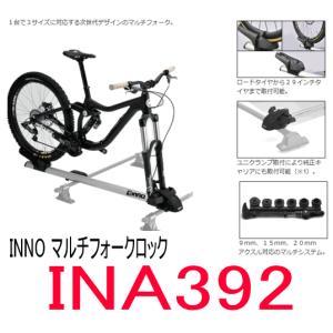 INNO カーメイト 品番:INA392JP 自転車積載キャリア マルチフォークロック|autocenter