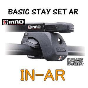 INNO イノー IN-AR フットセット ルーフレール用 ベースキャリア|autocenter