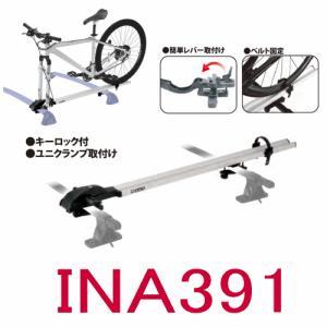 INNO カーメイト 品番:INA391 自転車積載キャリア フォークロック3|autocenter
