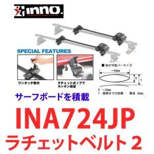 INNO イノー サーフボードキャリア ラチェットベルト2 品番:INA724JP|autocenter