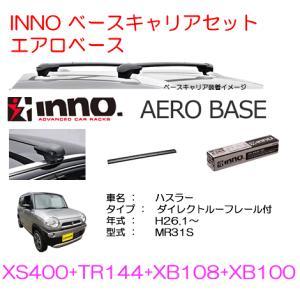 INNOイノー スズキ ハスラー(ルーフレール付き) エアロベースキャリアセット 品番XS400+TR144+XB108+XB100 autocenter