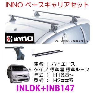 INNOイノー 品番:IN-LDK+IN-B147 トヨタ ハイエース 標準ルーフ・標準幅(H200系) ベースキャリアセット |autocenter