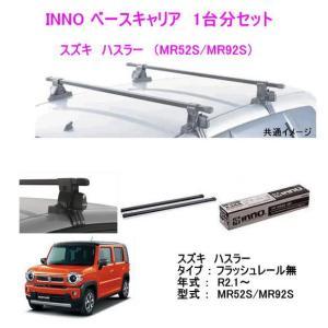 INNO イノー スズキ ハスラー MR52S/MR92S ベース キャリア セット 品番INSUT+K772+INB127 /自動車/ルーフキャリア|autocenter