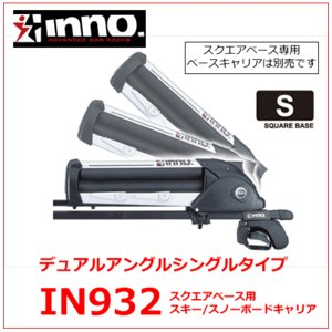 欠品中 INNO イノー 品番:IN932 シングルタイプ スキー/スノーボード/キャリア/車用|autocenter