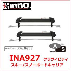 INNO イノー 品番:INA927 グラヴィティ スクエアベース用 スキー/スノーボード/キャリア/車用|autocenter