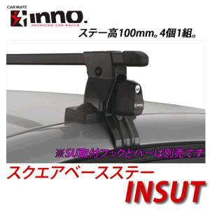 INNOイノー 品番:INSUT フットセット(ブラック) ルーフオンタイプ ベースキャリア|autocenter