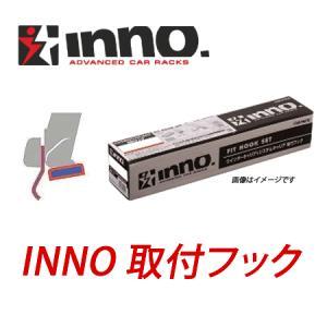 INNO(イノー) 品番 K497 マツダ CX-5 ルーフレール無 H29.2〜 取付フック ベースキャリア /自動車/キャリ autocenter