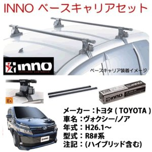 INNO イノー トヨタ ノア/ヴォクシー R80系 ベースキャリアセット 品番INSUT+K460+IN-B127 /自動車/VOXY/NOAH|autocenter