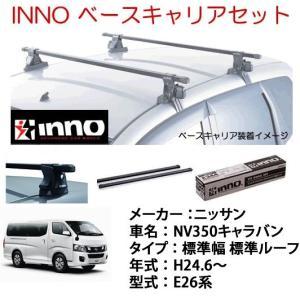 INNO イノー 日産 NV350キャラバン E26 ベース キャリア セット 品番INXP+TR136+INB137 /自動車/ルーフキャリア|autocenter