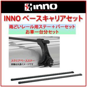 INNOイノー ホンダ Nバン ハイルーフ車/ スクエアベース キャリア セット/自動車/キャリア 品番:INDDK+IN-B137 autocenter