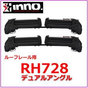 INNO イノー RH728 スキー/スノーボードキャリア  デュアルアングル ルーフレール車用 カーメイト CARMATE/自動車/キャリア|autocenter
