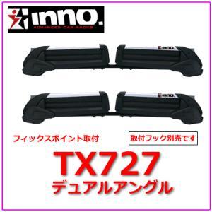 INNO イノー TX727 スキー/スノーボードキャリア  デュアルアングルタイプフィックスポイント カーメイト CARMATE / 自動車|autocenter