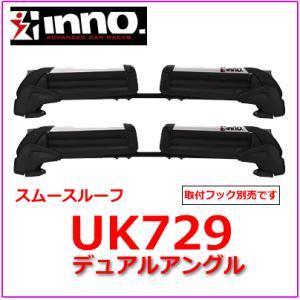 INNO イノー UK729 スキー/スノーボードキャリア  デュアルアングル スムースルーフ用 カーメイト CARMATE/自動車/キャリア|autocenter
