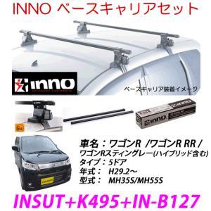 INNO イノー スズキ ワゴンR(MH35S/MH55S系)年式 :H29.2〜 ベース キャリア セット 品番INSUT+K495+IN-B127|autocenter