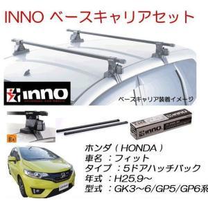 INNOイノー ホンダ フィット H25.9〜(GK3〜6/GP5〜6系) ベースキャリアセット 品番:INSUT+K441+IN-B127 autocenter
