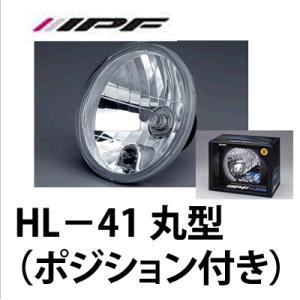 IPF HL−41 マルチリフレクターヘッドランプ 丸型 (ポジション付き)|autocenter