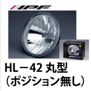IPF HL−42 マルチリフレクターヘッドランプ 丸型 (ポジション無し)|autocenter