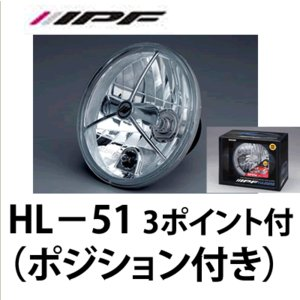 IPF HL-51 マルチリフレクターヘッドランプ 丸型 3ポイントタイプ/ポジション付き|autocenter