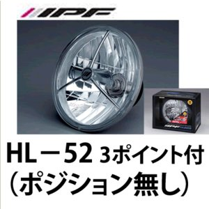 IPF HL-52 マルチリフレクターヘッドランプ 3ポイントタイプ/ポジション無し|autocenter