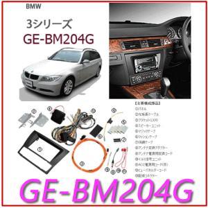 カナテクス(Kanatechs) 品番:GE-BM204G BMW 3シリーズ カーナビ/オーディオ取付キット/カナック企画|autocenter
