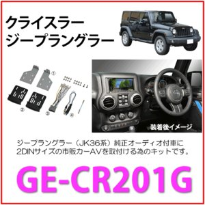カナテクス(Kanatechs) 品番:GE-CR201G クライスラー ジープ ラングラーJK36系 カーAV/オーディオ取り付けキット/カナック企画|autocenter