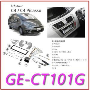 カナテクス Kanatechs 品番:GE-CT101G シトロエンC4/プジョー1007 カーナビ/オーディオ取付キット/カナック企画|autocenter