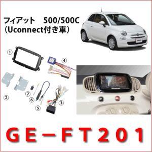 カナテクス(Kanatechs)品番:GE-FT201 フィアット/フィアット500(Uconnect付車)31209/31212 カーAV/オーディオ取り付けキット/カナック企画|autocenter
