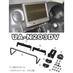 カナック(Kanatechs) UA−N203DV モニター/カーAVフィッティング取付キット 日産車ワイド2DIN窓口用|autocenter