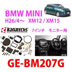 カナテクス(Kanatechs) 品番:GE-BM207G <BMW MINI H26/4〜 XM12/XM15> カーナビ/オーディオ取付キット/カナック企画|autocenter
