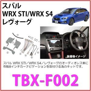 カナテクス TBX-F002 スバル WRX STI/WRX S4/レヴォーグ 用 <8インチナビ用> カーAV 取付キット Kanatechs カナック企画|autocenter