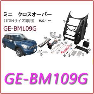 カナテクス(Kanatechs)品番:GE-BM109G BMW ミニ クロスオーバー/カーAV/オーディオ取り付けキット/カナック企画|autocenter