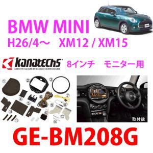 カナテクス(Kanatechs) 品番:GE-BM208G <BMW MINI H26/4〜 XM12/XM15> カーナビ/オーディオ取付キット/カナック企画|autocenter