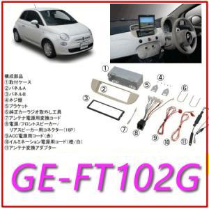 カナテクス(Kanatechs) 品番:GE-FT102G フィアット 500 カーナビ/オーディオ取り付けキット/カナック企画|autocenter