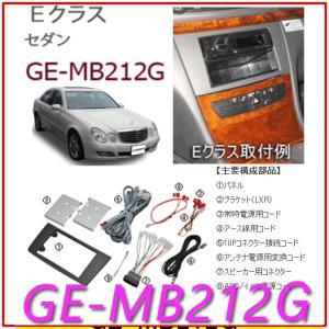 カナテクス(Kanatechs) 品番:GE-MB212G メルセデスベンツEクラスセダン カーAV/オーディオ 取付キット/カナック企画|autocenter