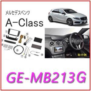 カナテクス(Kanatechs) 品番:GE-MB213G メルセデスベンツ Aクラス(H25/1〜)カーAVトレードインキット/カナック企画|autocenter