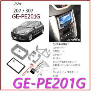カナテクス Kanatechs 品番:GE−PE201G プジョー207/307/3008/5008 シトロエン C2/C3 カーナビ/オーディオ取付キット/カナック企画|autocenter