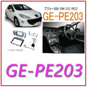カナック Kanatechs 品番:GE−PE203 プジョー308/308SW/308CC/RCZ カーナビ/オーディオ取付キット (つや消しブラックパネル)|autocenter