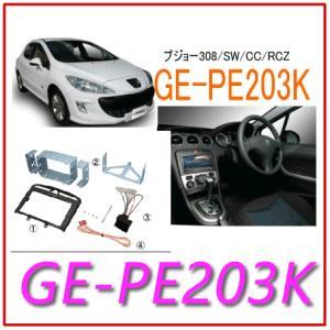 カナテクス Kanatechs 品番:GE−PE203K プジョー308/308SW/308CC/RCZ カーナビ/オーディオ取付キット (メタリックブラックパネル)|autocenter